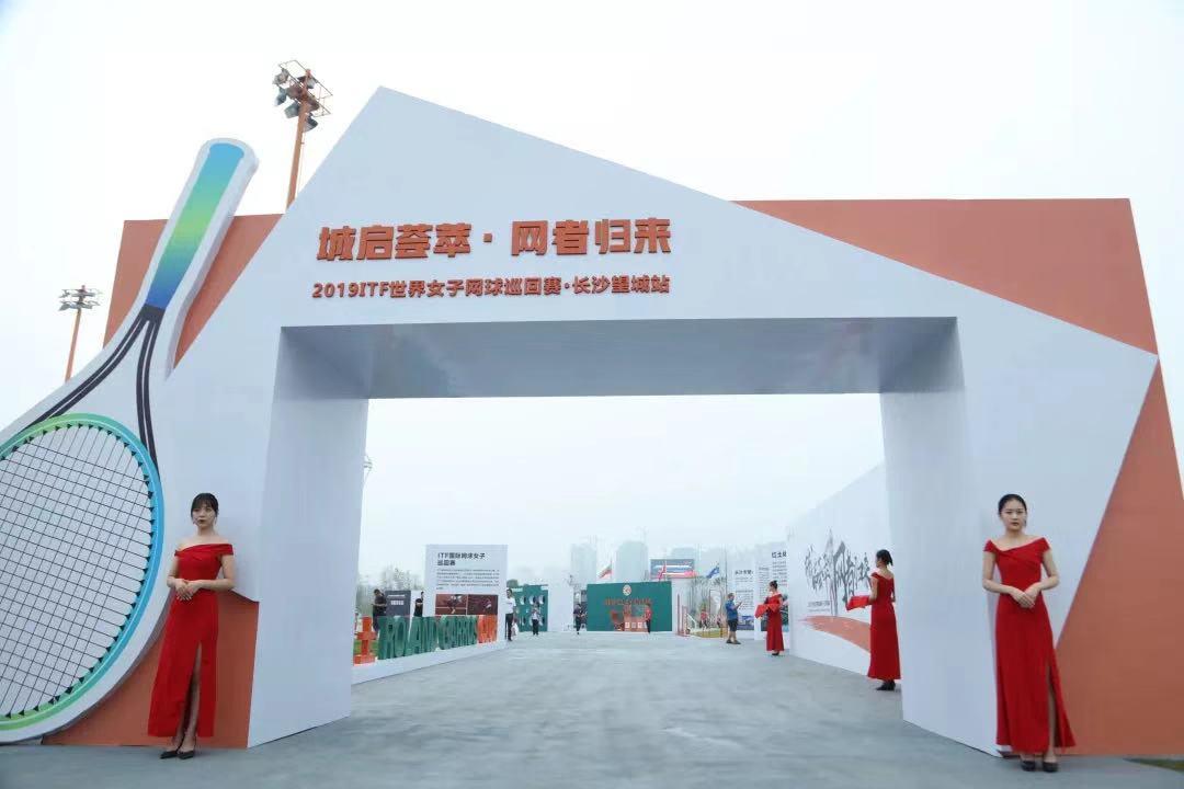 2019ITF世界女子long8 vip手机版巡回赛长沙望城站